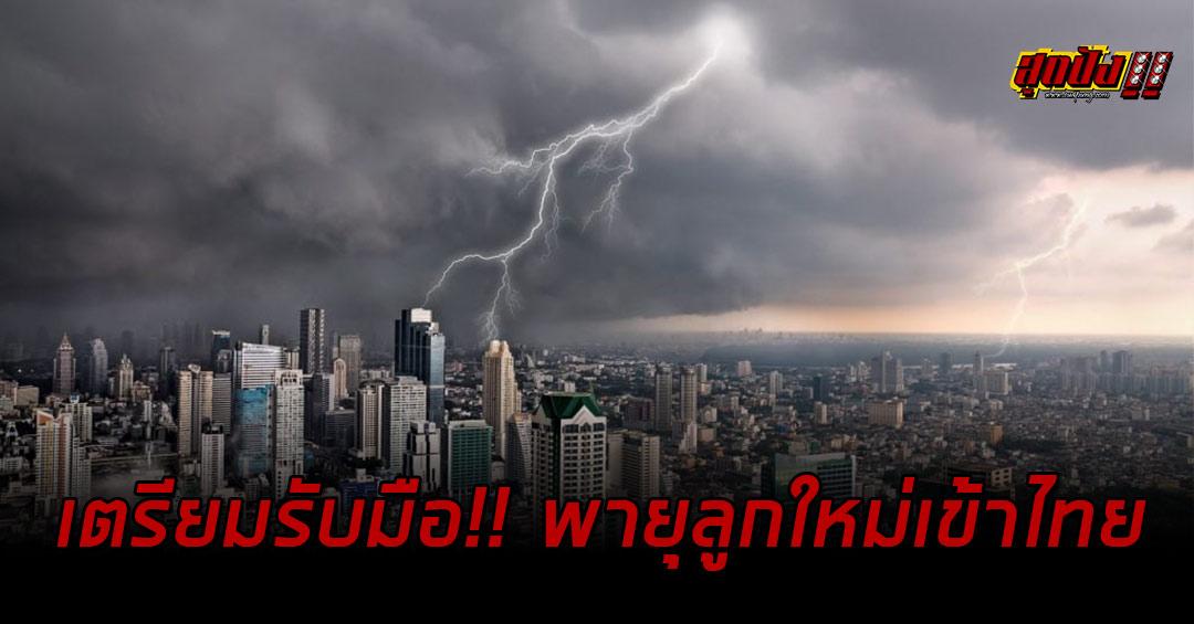 กรมอุตุฯ  ประกาศเตือน 37 จังหวัด เตรียมรับมือ พายุลูกใหม่ พายุนังกา 14-16 ต.ค.นี้