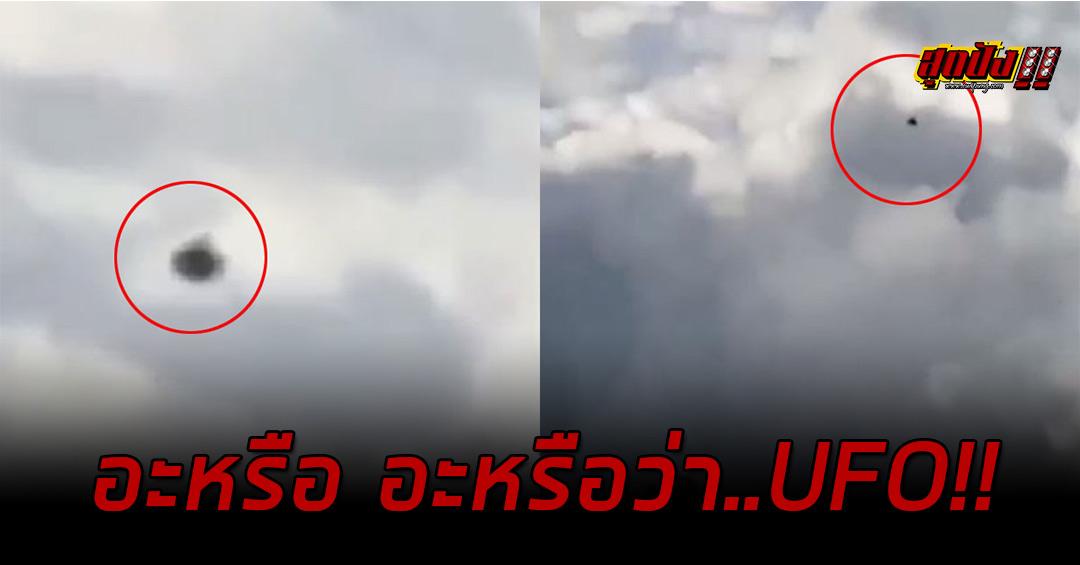 พบวัตถุประหลาดลอยเหนือน่านฟ้าที่จังหวัดเชียงใหม่ หลายคนลือกันว่าเป็น UFO