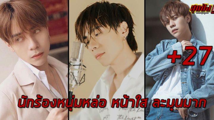 นักร้องหนุ่มเวียดนาม กวางหุ่ง (Quang Hung MasterD) หล่อ หน้าใส เสียงละมุนมาก