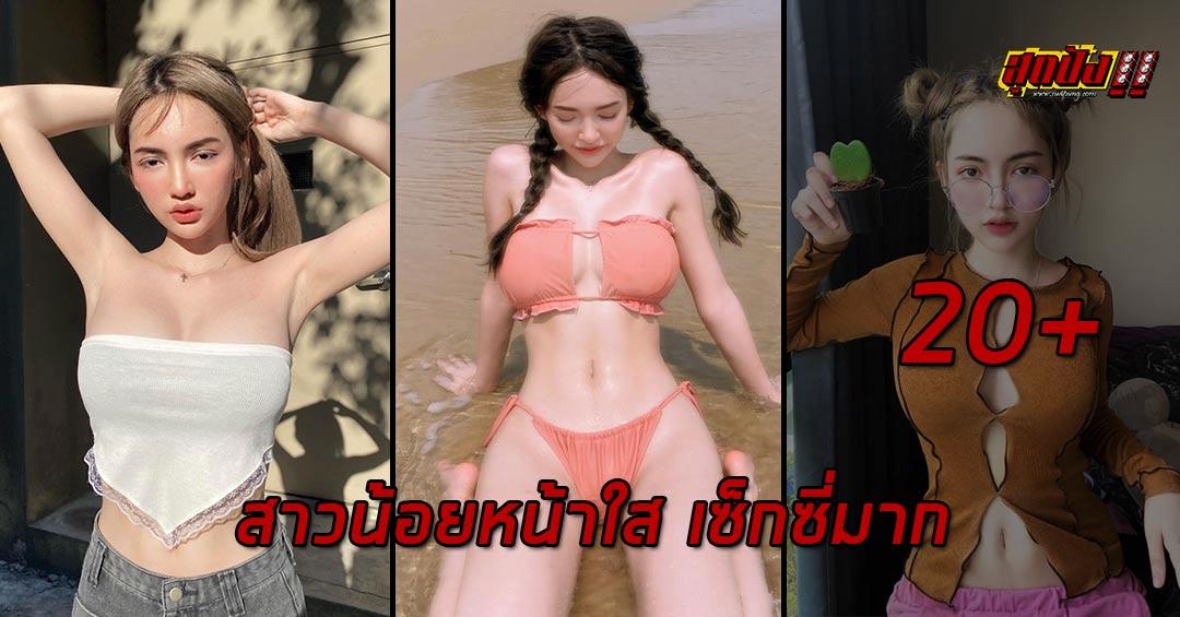 เน็ตไอดอลสาวหน้าใส Noah Ciraphathnskul สวยปัง เซ็กซี่ทุกอณู
