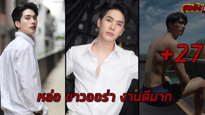ประวัติ นักแสดงหนุ่มหล่อหน้าหวานอิน สาริน ขาวใสออร่า งานดีมาก
