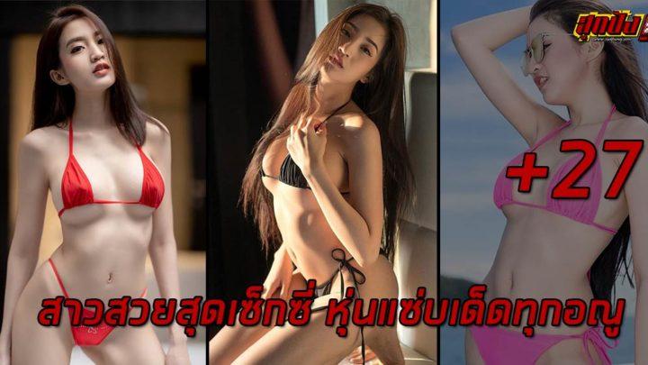 เปิดวาร์ปนางแบบสาวสุดฮอต น้องมะมิ้งค์ (Maming Kongsawas) สาวสวยสุดเซ็กซี่ หุ่นดี เด็ดทุกอณู