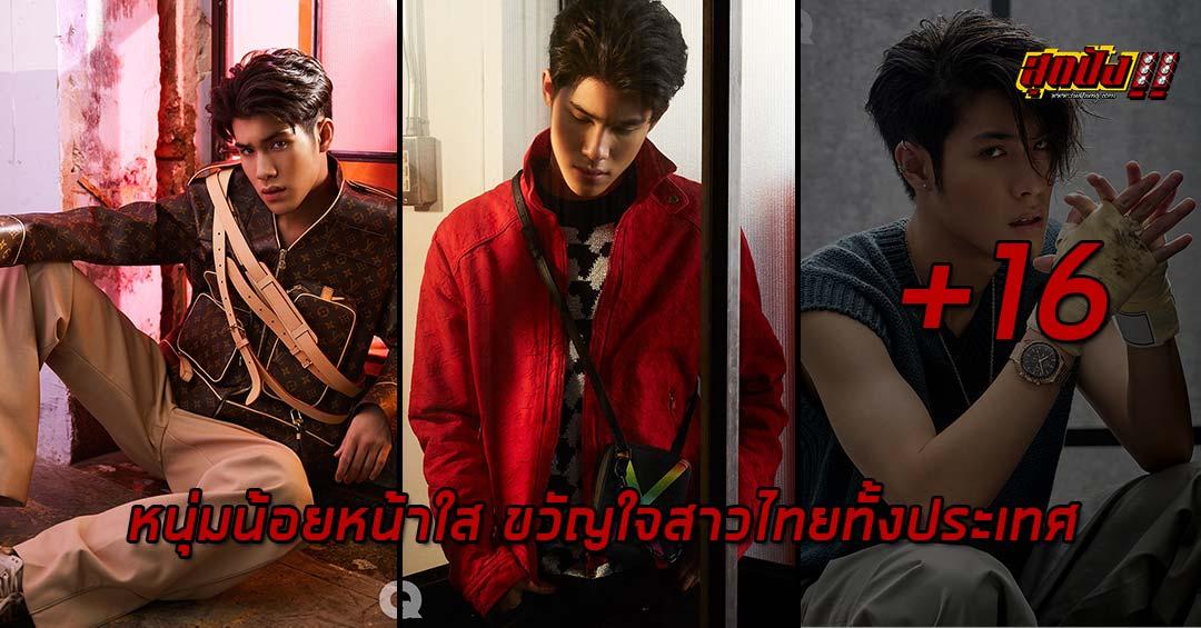 เจ้านาย จินเจษฎ์ หนุ่มน้อยหน้าใส ขวัญใจสาวไทยทั้งประเทศ
