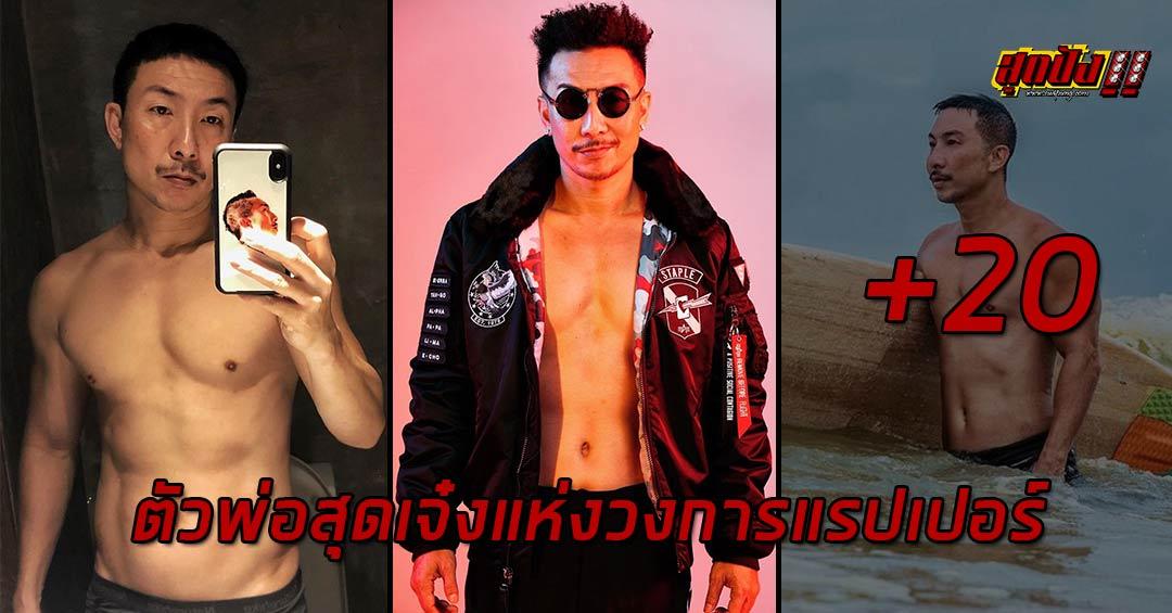 โจอี้ บอย ตัวพ่อสุดเจ๋งแห่งวงการแรปเปอร์เมืองไทย